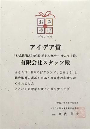 第10回 魅力ある日本のおみやげコンテスト入選!SAMURAI AGE/兜キャップ