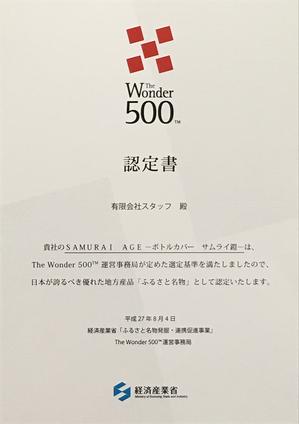【The Wonder 500】に認定されました!